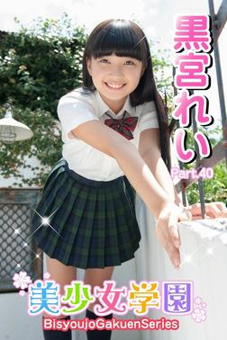 美少女学園 黒宮れい Part.40-電子書籍