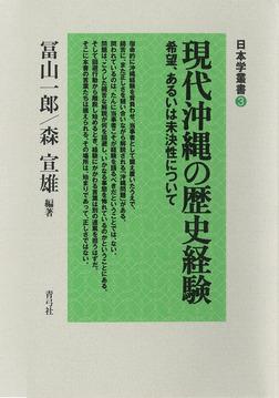 現代沖縄の歴史経験 希望、あるいは未決性について-電子書籍