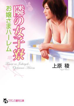 隣の女子寮 お嬢様ハーレム-電子書籍