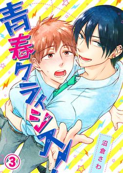 【特典付き】青春クライシス!(3)-電子書籍