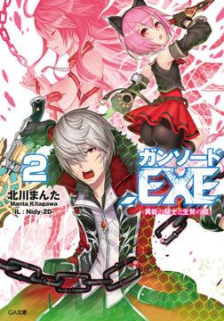 ガンソード.EXE2 ―異能の騎士と生贄の姫―-電子書籍