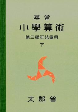 尋常小学算術 緑表紙 3下-電子書籍