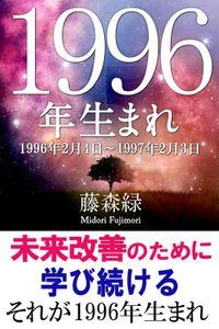 1996年(2月4日~1997年2月3日)生まれの人の運勢