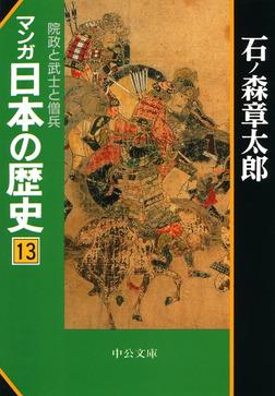 マンガ日本の歴史13 院政と武士と僧兵-電子書籍