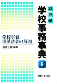21世紀学校事務事典〈6〉学校事務関係法令の解説
