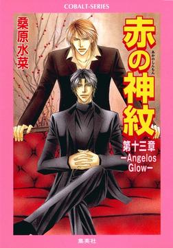 赤の神紋 第十三章 ―Angelos Glow―-電子書籍