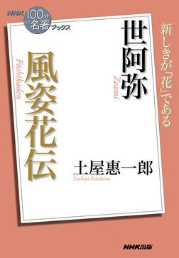 NHK「100分de名著」ブックス 世阿弥 風姿花伝-電子書籍