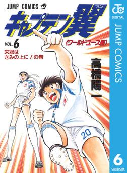 キャプテン翼 ワールドユース編 6-電子書籍