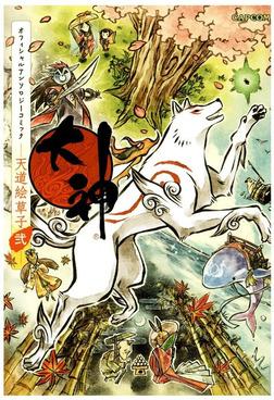大神 オフィシャルアンソロジーコミック 天道絵草紙 弐-電子書籍