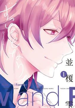 ずっととなりで[コミックス版](1)-電子書籍