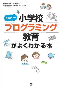 先生のための小学校プログラミング教育がよくわかる本-電子書籍