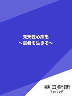 先天性心疾患 ~患者を生きる~-電子書籍