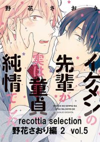 recottia selection 野花さおり編2 vol.5