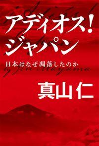 アディオス! ジャパン(毎日新聞出版) 日本はなぜ凋落したのか