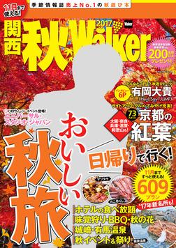 関西秋Walker2017-電子書籍
