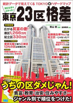 知らなきゃよかった! 東京23区格差-電子書籍