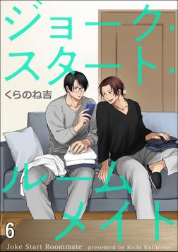 ジョーク・スタート・ルームメイト(分冊版) 【第6話】-電子書籍