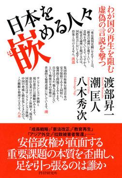 日本を嵌める人々-電子書籍