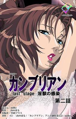 【フルカラー】カンブリアン last stage 淫獣の感染 第二話-電子書籍