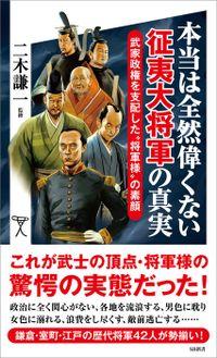 """本当は全然偉くない征夷大将軍の真実 武家政権を支配した""""将軍様""""の素顔"""