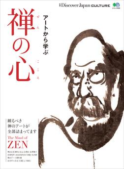 別冊Discover Japan CULTURE 禅の心-電子書籍
