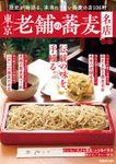 東京老舗の蕎麦名店