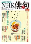 NHK 俳句 2020年7月号