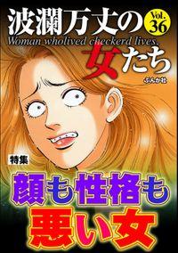 波瀾万丈の女たち顔も性格も悪い女 Vol.36
