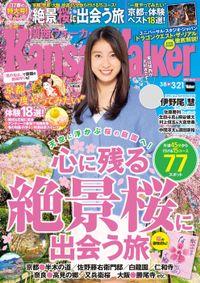 KansaiWalker関西ウォーカー 2017 No.6