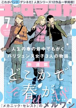 ユーロマンガ 7号-電子書籍