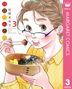 日日(にちにち)べんとう 3-電子書籍
