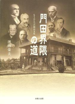 門田界隈の道-もうひとつの岡山文化--電子書籍