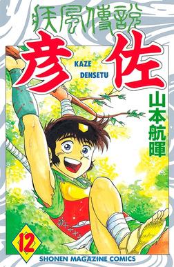 疾風伝説 彦佐(12)-電子書籍