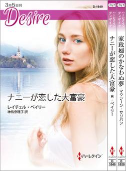 ハーレクイン・ディザイアセット17-電子書籍