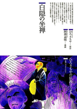 白隠の坐禅-電子書籍
