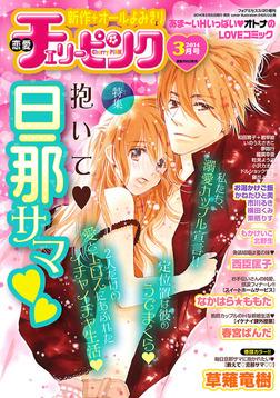 恋愛チェリーピンク 2014年3月号-電子書籍
