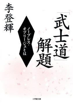「武士道」解題(小学館文庫)-電子書籍