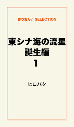 東シナ海の流星 誕生編1-電子書籍