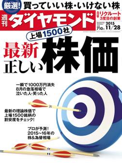 週刊ダイヤモンド 15年11月28日号-電子書籍