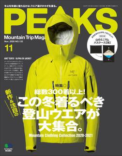 PEAKS 2020年11月号 No.132-電子書籍