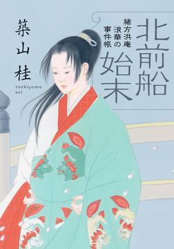 緒方洪庵 浪華の事件帳 : 2 北前船始末〈新装版〉-電子書籍