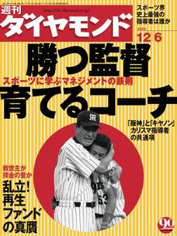 週刊ダイヤモンド 03年12月6日号-電子書籍