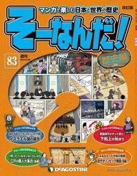 マンガで楽しむ日本と世界の歴史 そーなんだ! 83