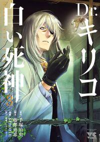 Dr.キリコ~白い死神~ 3