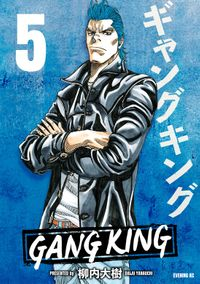 ギャングキング(5)