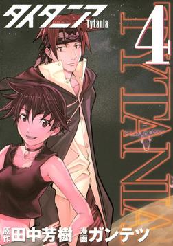 タイタニア(4)-電子書籍