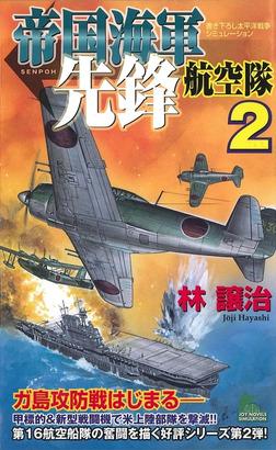 帝国海軍先鋒航空隊 太平洋戦争シミュレーション(2)-電子書籍