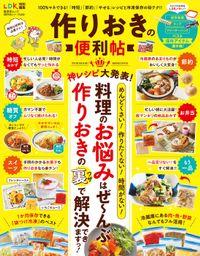 晋遊舎ムック 便利帖シリーズ024 作りおきの便利帖