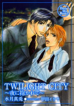 TWILIGHT CITY-電子書籍