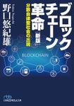ブロックチェーン革命[新版] 分散自律型社会の出現